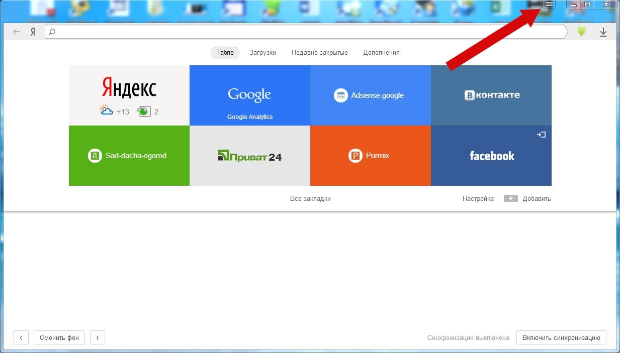 Как обновить яндекс браузер бесплатно - e5