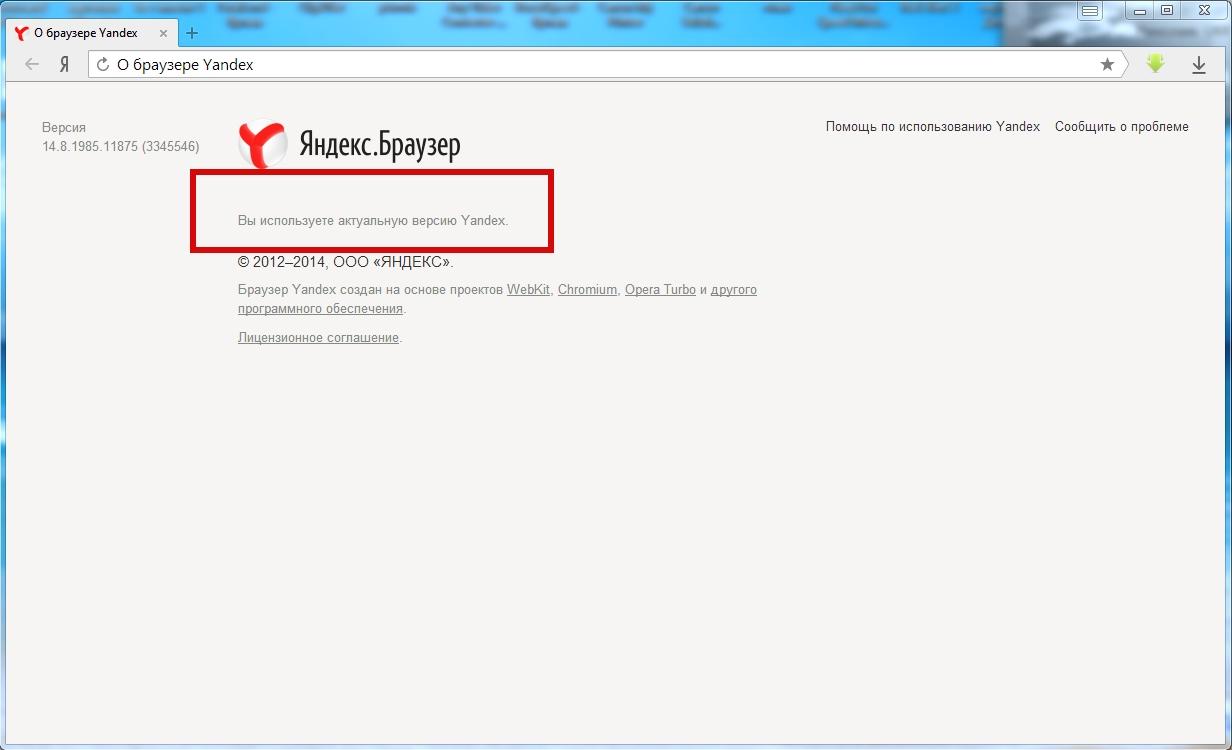Как обновить Яндекс.Браузер пошаговая инструкция