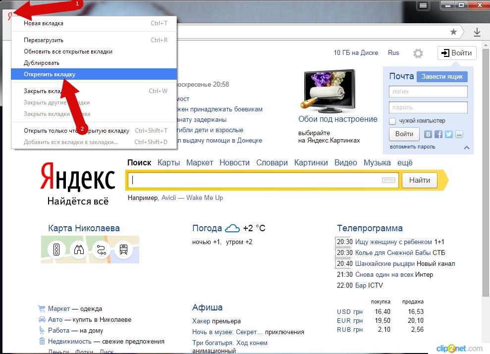 Почему сам открывается браузер яндекс 2
