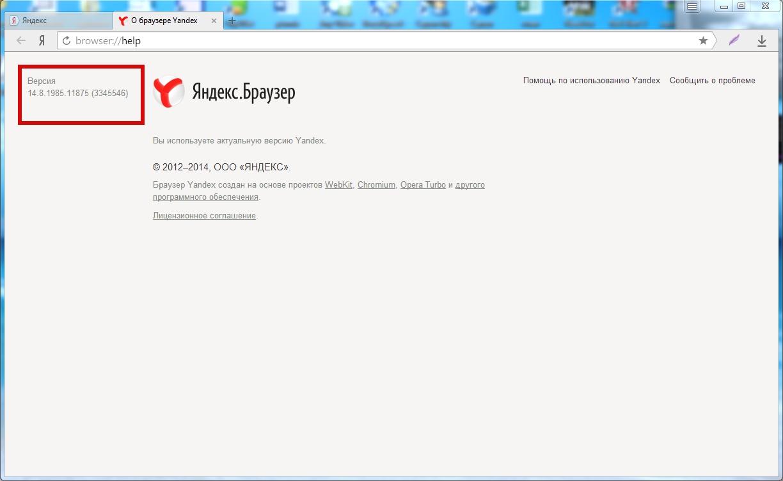 Как просмотреть версию Яндекс браузера пошаговая инструкция