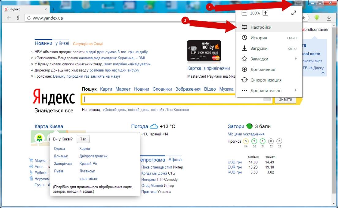 Как сбросить настройки браузера Яндекс пошаговая инструкция