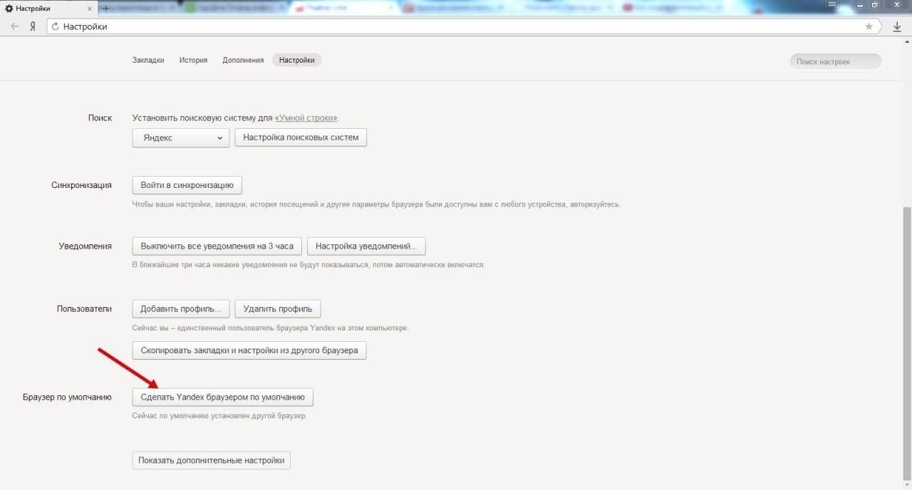 Как сделать яндекс стартовым браузером по умолчанию
