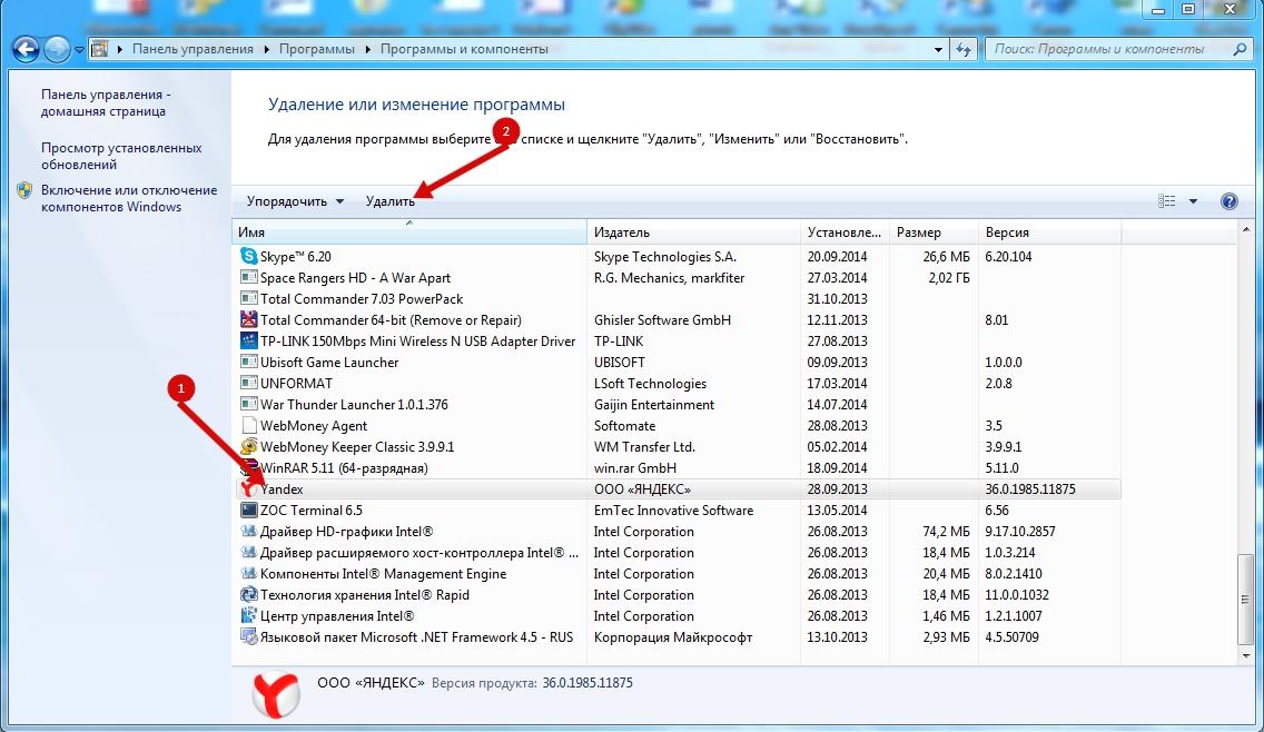 Как удалить Яндекс браузер в Windows 7 пошаговая инструкция
