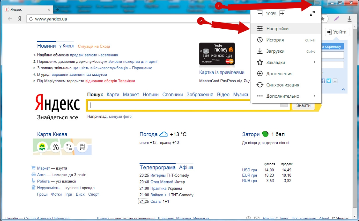 Как указать папку для загрузки файлов в Яндекс браузере
