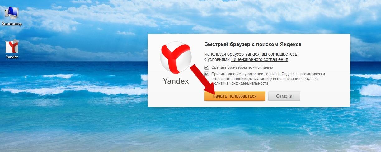 Как установить Яндекс браузер пошаговая инструкция