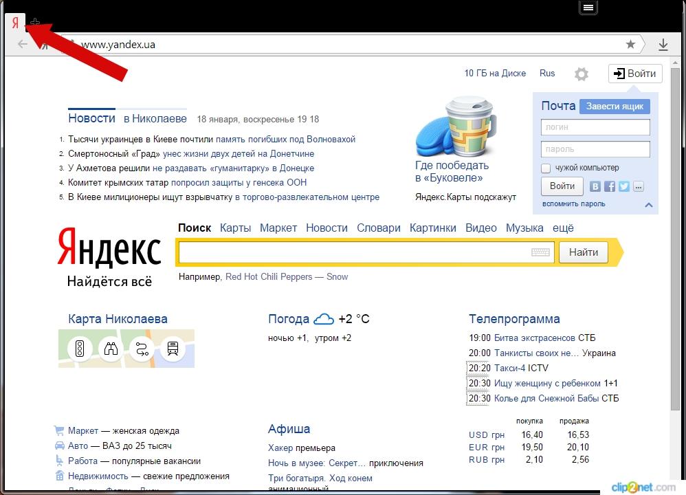 Как закрепить вкладку в Яндекс Браузере пошаговая инструкция