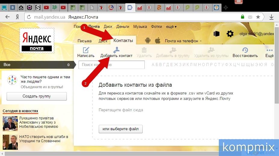 Как создать почту на яндексе для организации - Cvety-iren.ru