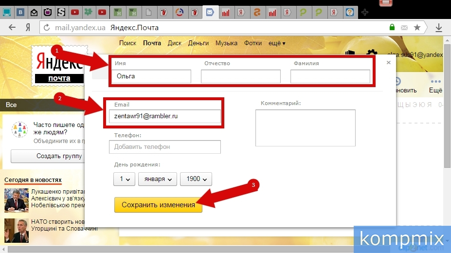 Как добавить адрес в контакты в Яндекс.Почта инструкция