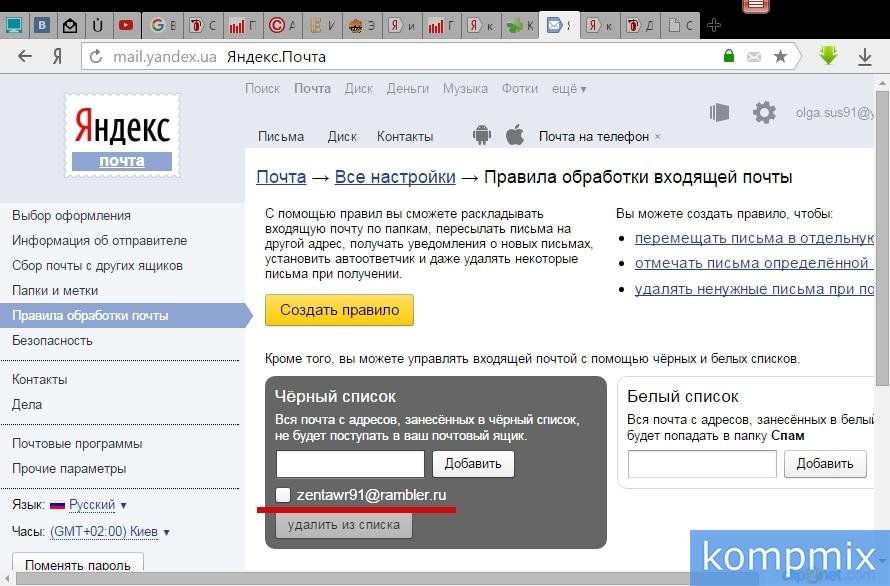 Как добавить в черный список Яндекс почты инструкция