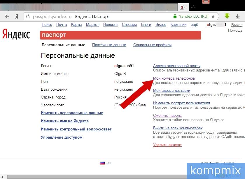 Как изменить телефон в почте Яндекс инструкция