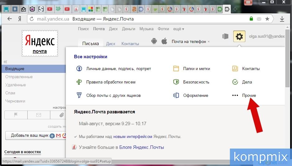 Как изменить тему в Яндекс почте пошаговая инструкция