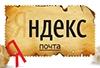 Как настроить переадресацию почты в ящике Яндекс.Почта