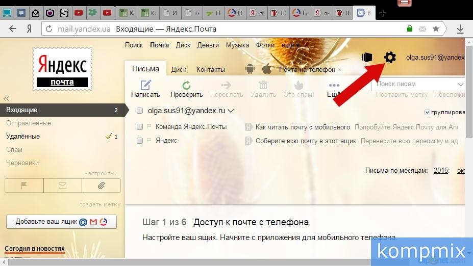 Как настроить перевод писем в почте Яндекс инструкция