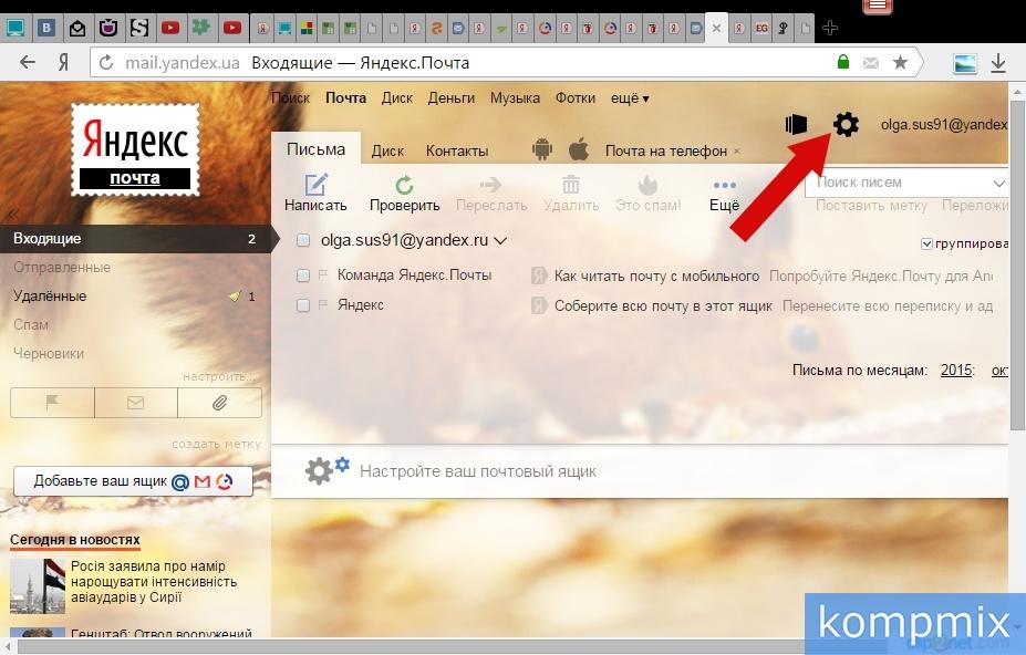 Как отключить рекламу в интерфейсе Яндекс.Почта