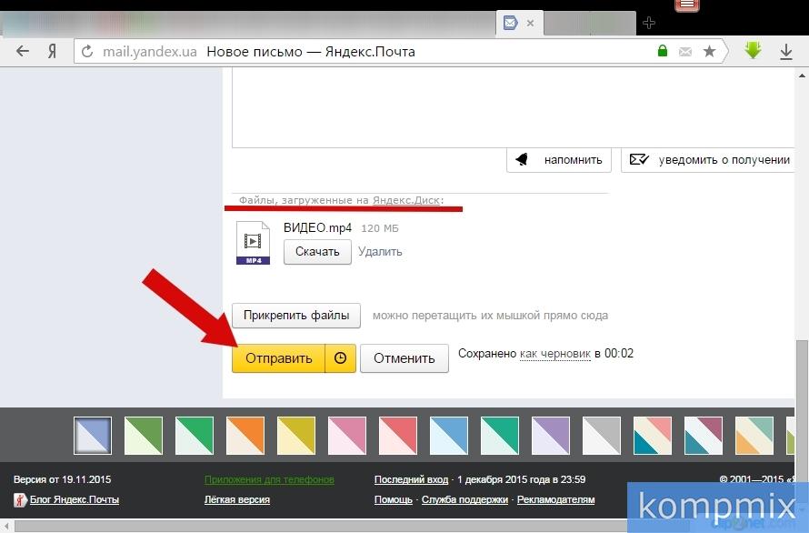 Как отправить большой файл в Яндекс.Почта инструкция
