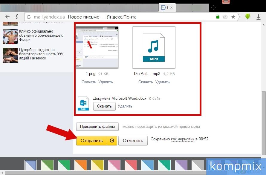 Как отправить файл на Яндекс почта инструкция