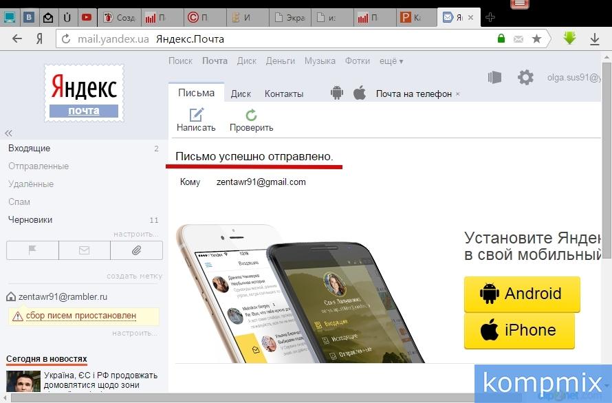 Как отправить письмо в Яндекс.Почта инструкция