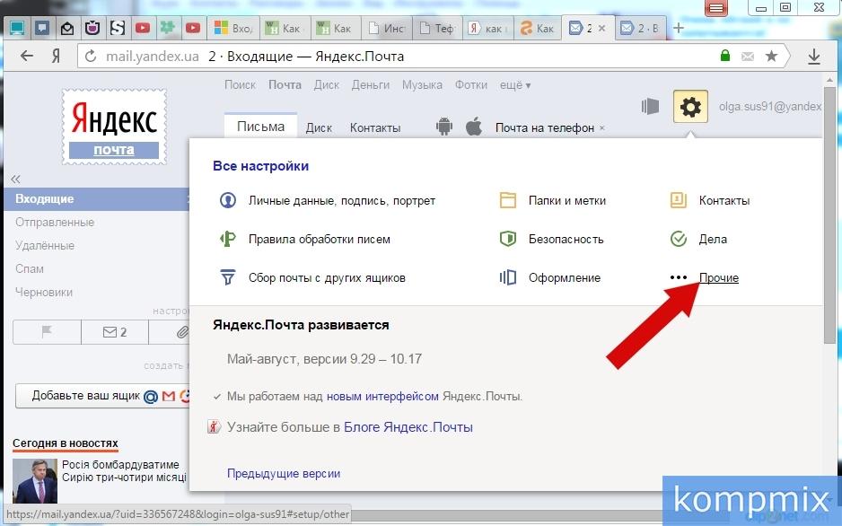 Как подключить почтовый ящик к Яндекс.Почта