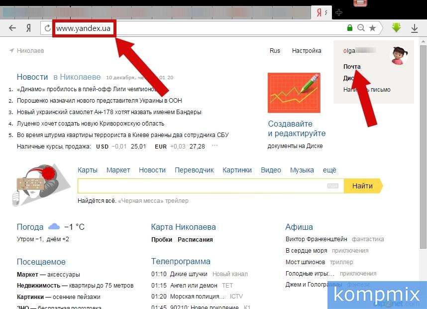 Как прочитать письмо в почте Яндекс инструкция