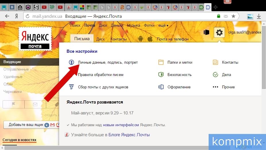 Как сделать еще почту в - Zerkalo-vip.ru
