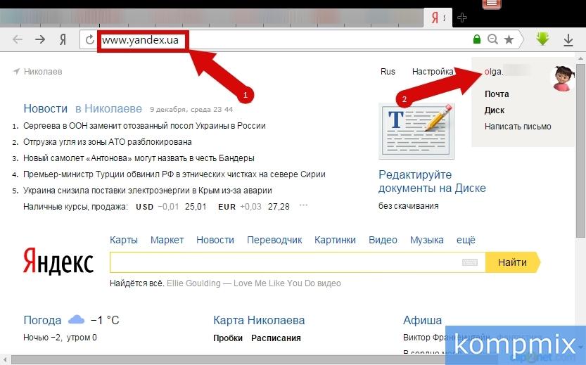 Как сменить пароль на Яндекс почте инструкция