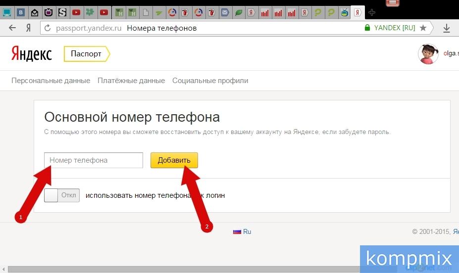 Как сохранить телефон в почте Яндекс инструкция