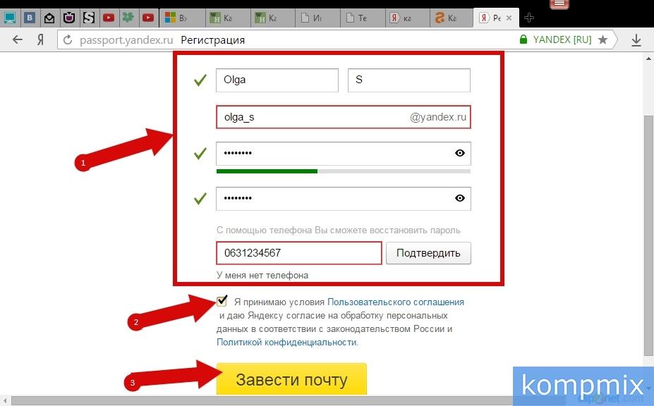 Как завести электронную почту на яндекс пошаговая инструкция