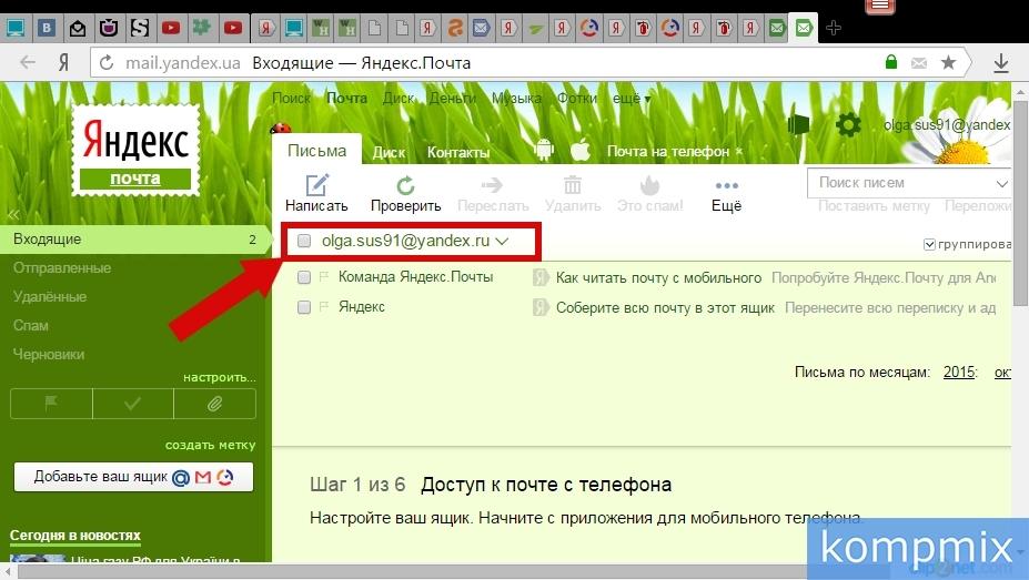 Как создать почту на Яндексе пошаговая инструкция