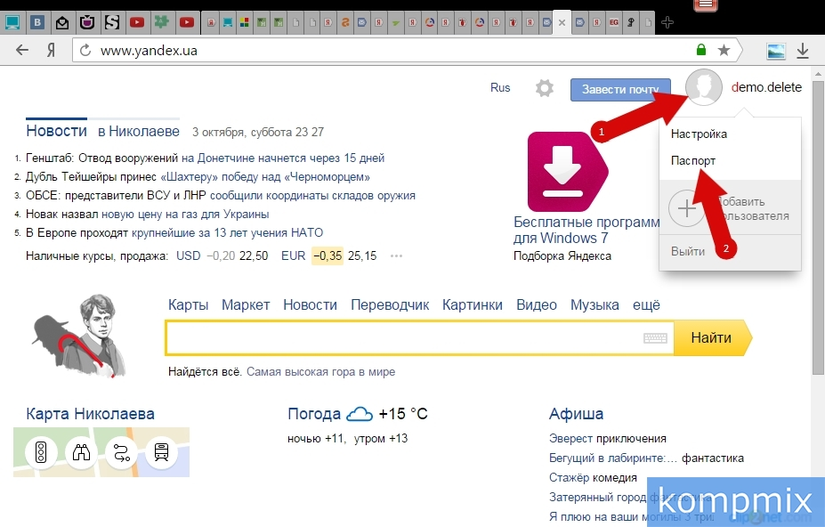 Как удалить аккаунт в Яндекс пошаговая инструкция