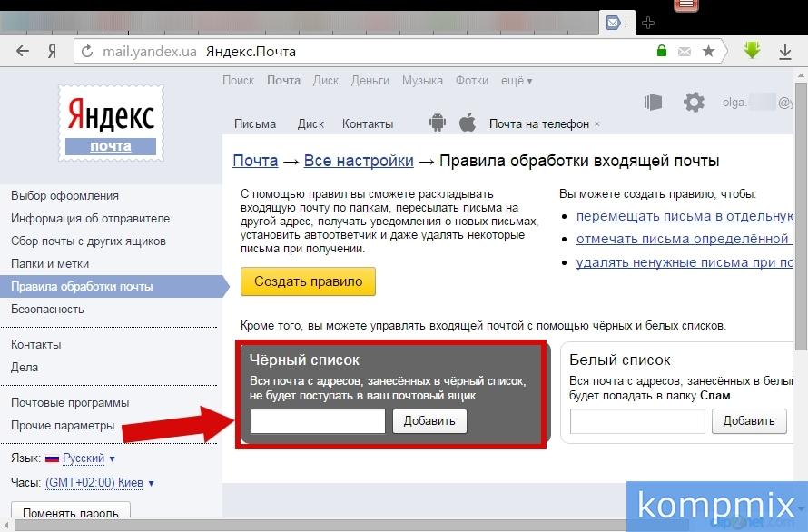 Как удалить из черного списка Яндекс почта инструкция