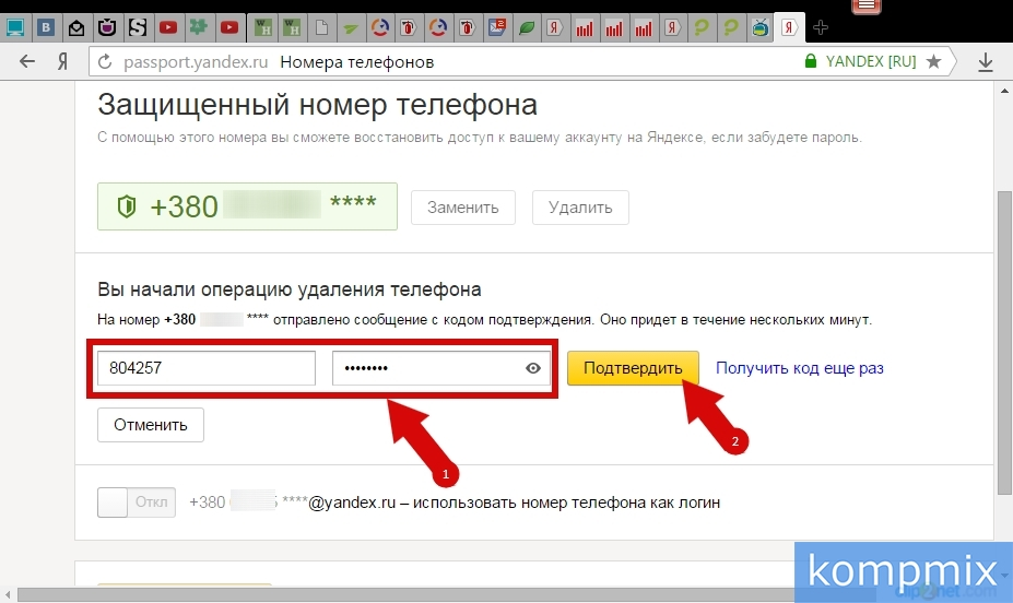 Как удалить номер телефона в Яндекс инструкция