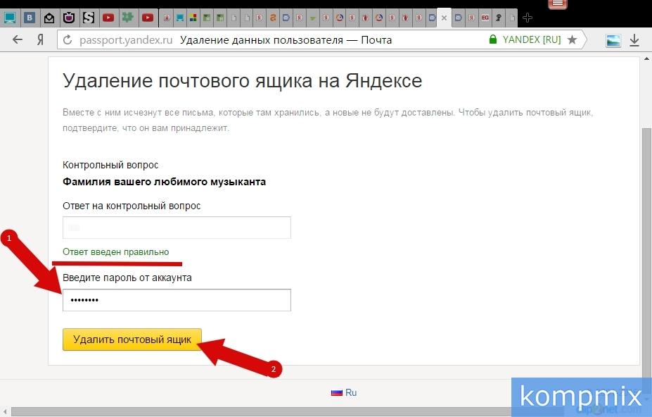 Как удалить почтовый ящик в Яндекс почта инструкция