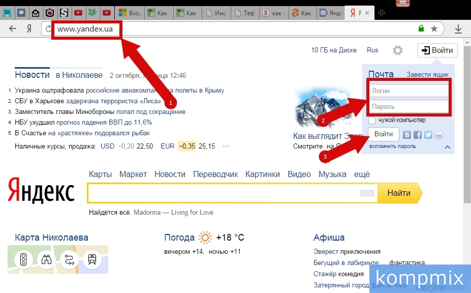 Как войти в почту Яндекс пошаговая инструкция