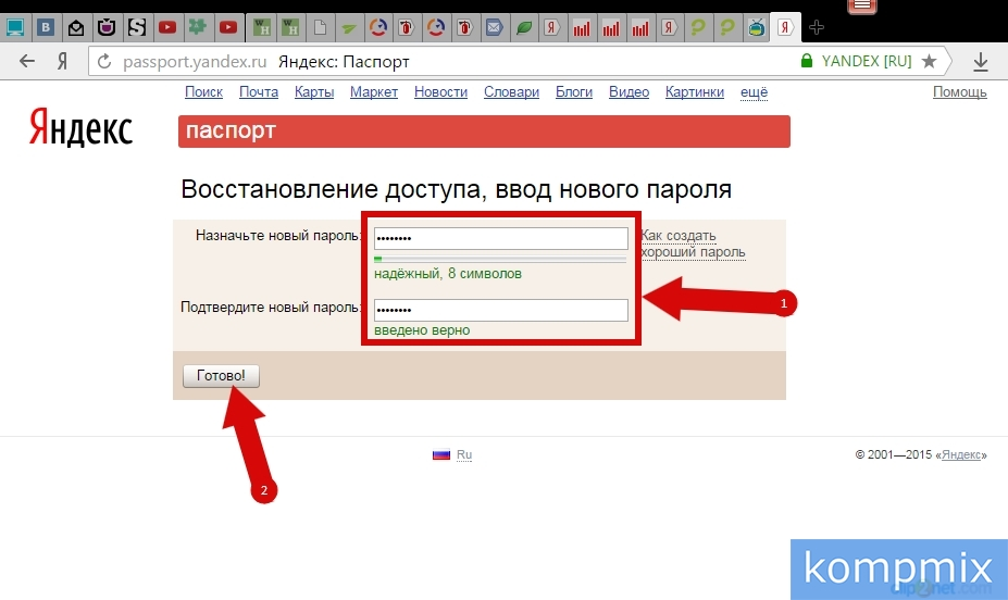 Как восстановить пароль от Яндекс почты инструкция