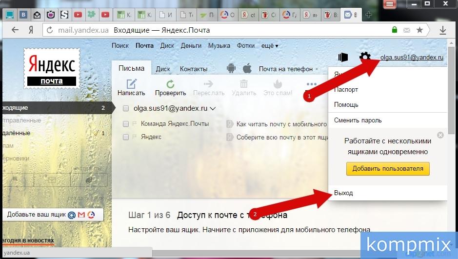 Как выйти из почты Яндекс пошаговая инструкция
