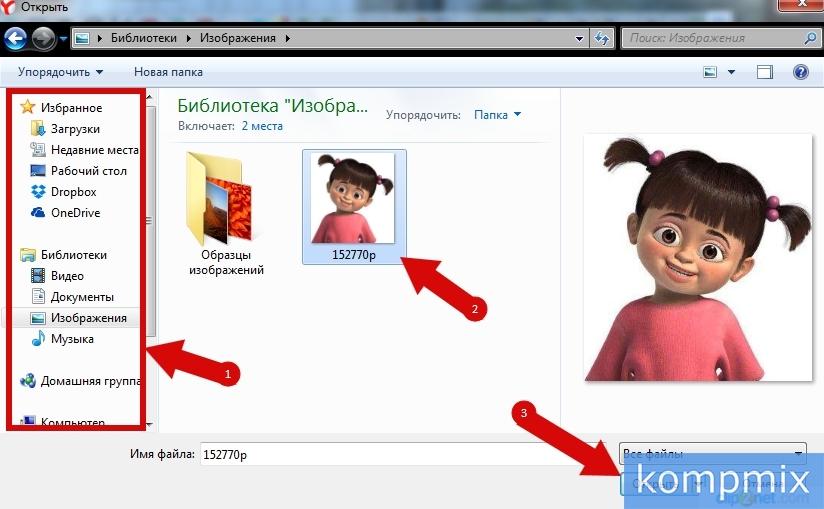 Как загрузить фотографию или картинку в профиль Яндекс