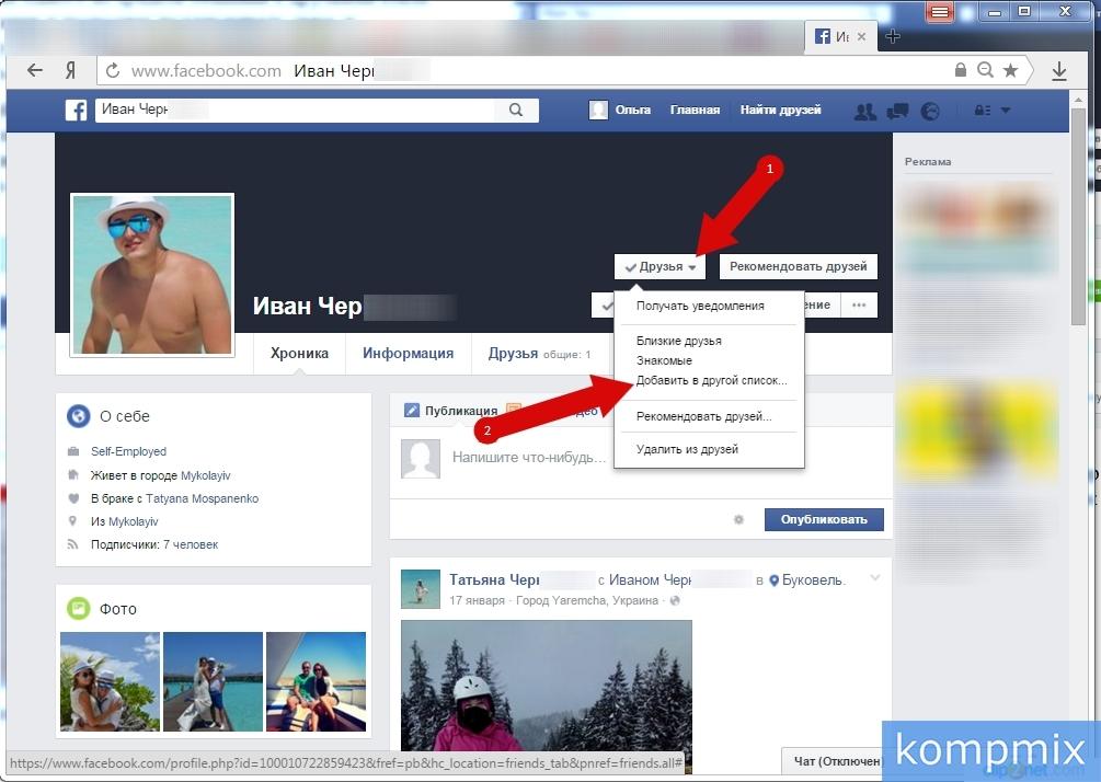 Как добавить друга в Facebook пошаговая инструкция