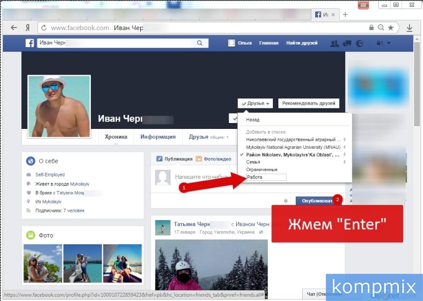 как внести на фейсбук свое фото ищите дом, где