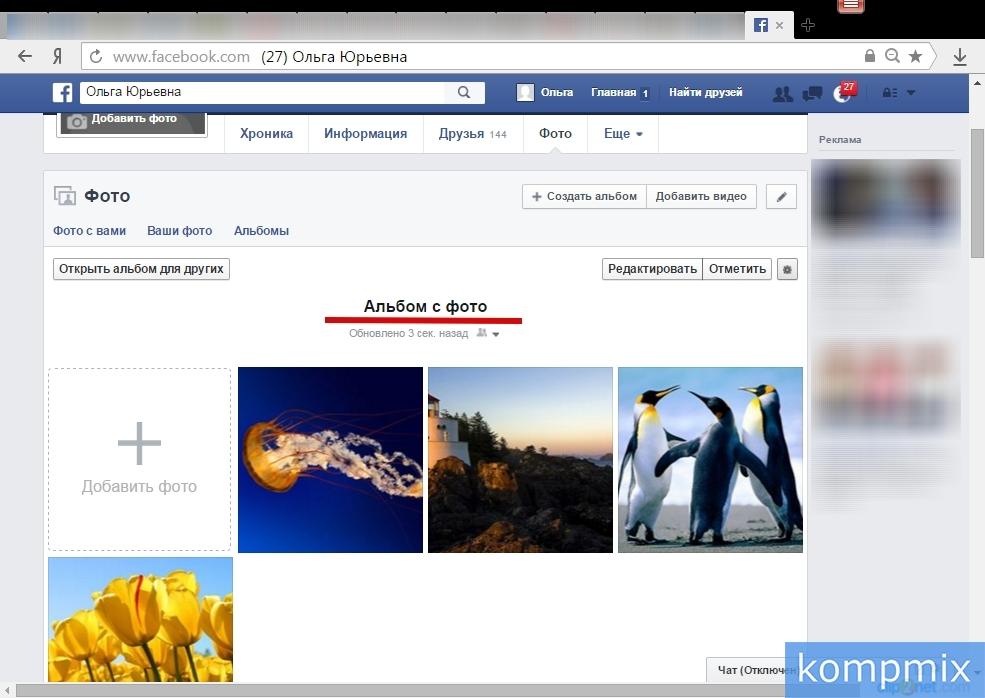 село как внести на фейсбук свое фото желают поклонники, которые