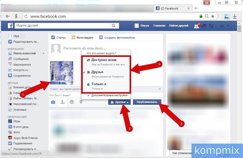 как загрузить фотографию в фейсбук пусть придет