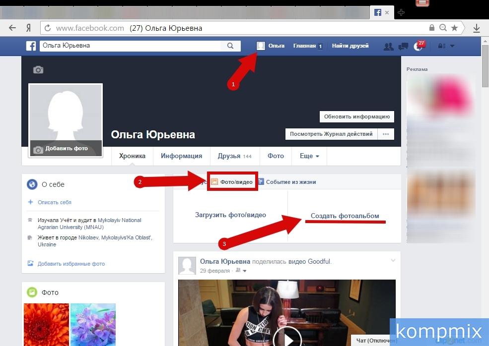 как загрузить фотографию в фейсбук легко