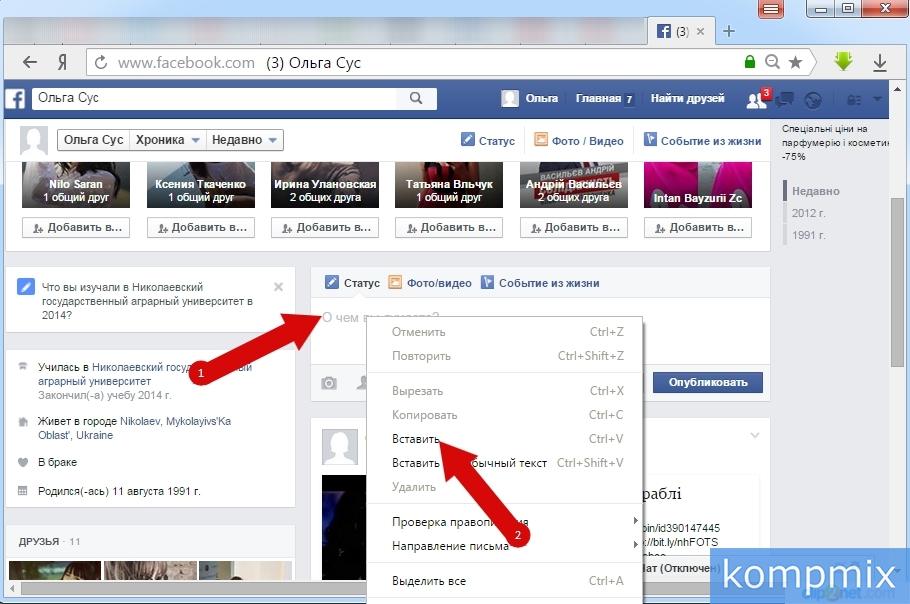 менее, вставить картинку другу в фейсбуке отделки очень выручит