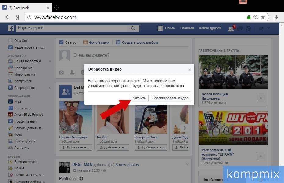 как поставить свою фотографию на фейсбук кто живет