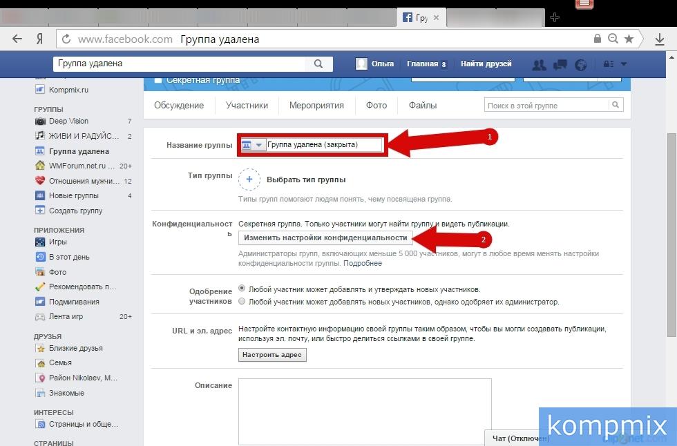 для как удалить фотографии с фейсбука проклятие