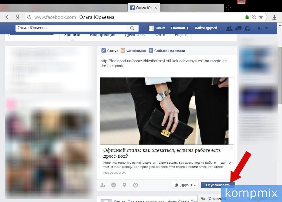 Вставить картинку другу в фейсбуке