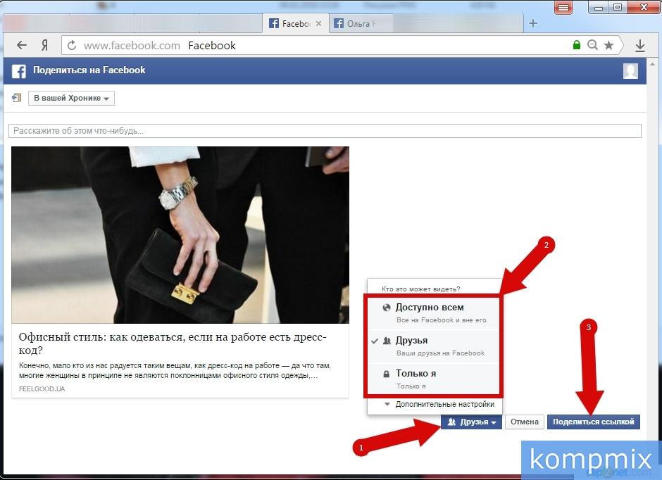 можете превратить как добавить фото на фейсбук с телефона вас