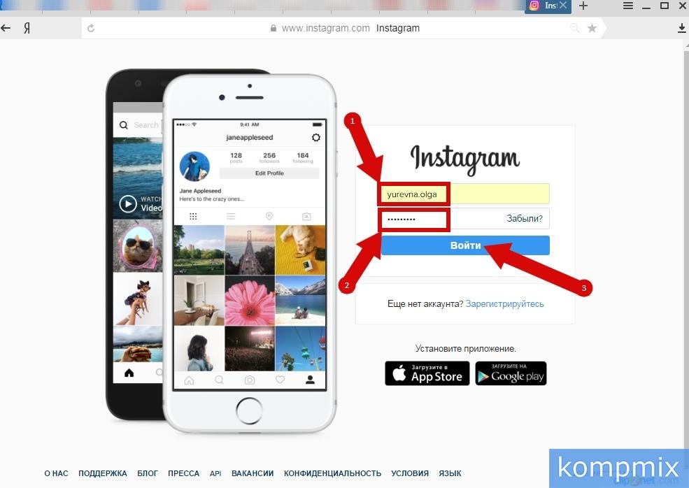 http://kompmix.ru/ImgLesson/instagram/kak_udalit_akkaunt_v_Instagram-1.jpg