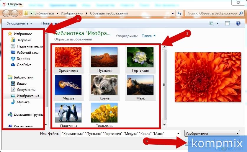 Как перенести картинку из интернета в одноклассники