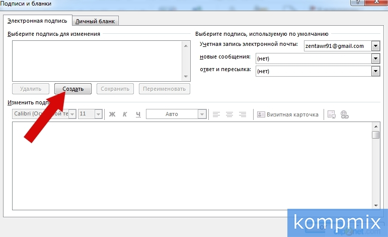Как сделать подпись в Outlook 2013 инструкция