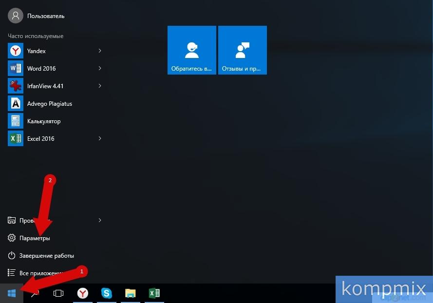 Как удалить учетную запись пользователя в Windows 10